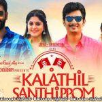 Kalathil Sandhippom (2021) | අඹ යාළුවෝ! [Proper HDRip Updates]