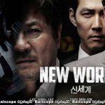 New World (2013) | කොරියාවේ විශාලතම අපරාධ සංවිධානය…