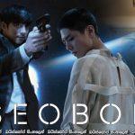 Seobok (2021)  | අමරණීයයාගේ ආරක්ෂකයා