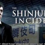 Shinjuku Incident (1999) AKA Xin Su shi jian   චීන සරණාගතයන්…